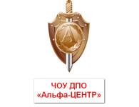 Альфа-Центр